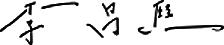 Changhee Lee signature